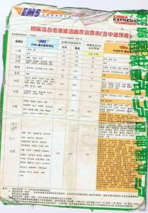 中国EMS料金表