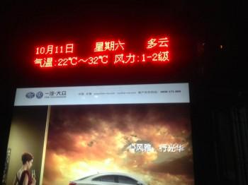 広州の10月の気温