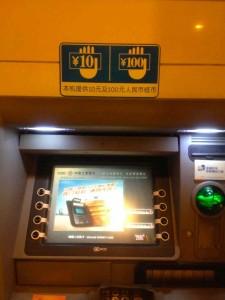 中国ATM