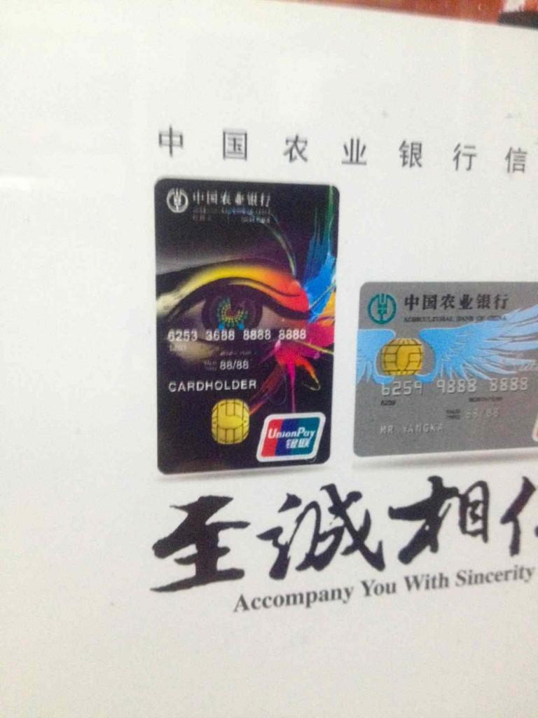 銀行ATMカード 広州