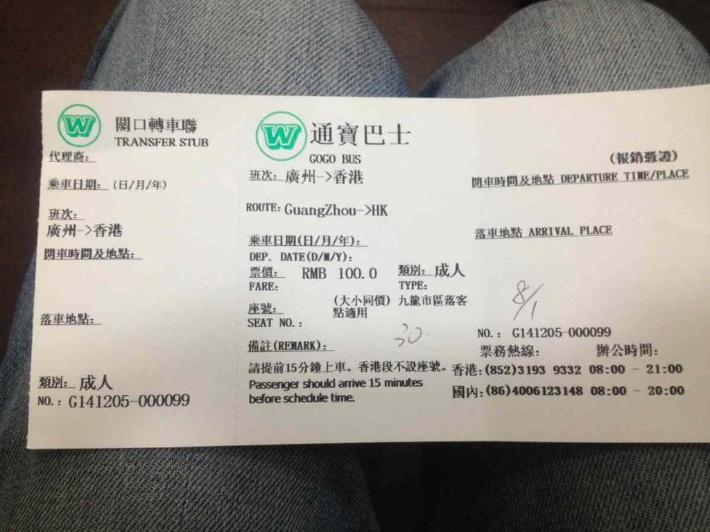 バス乗車券 広州香港