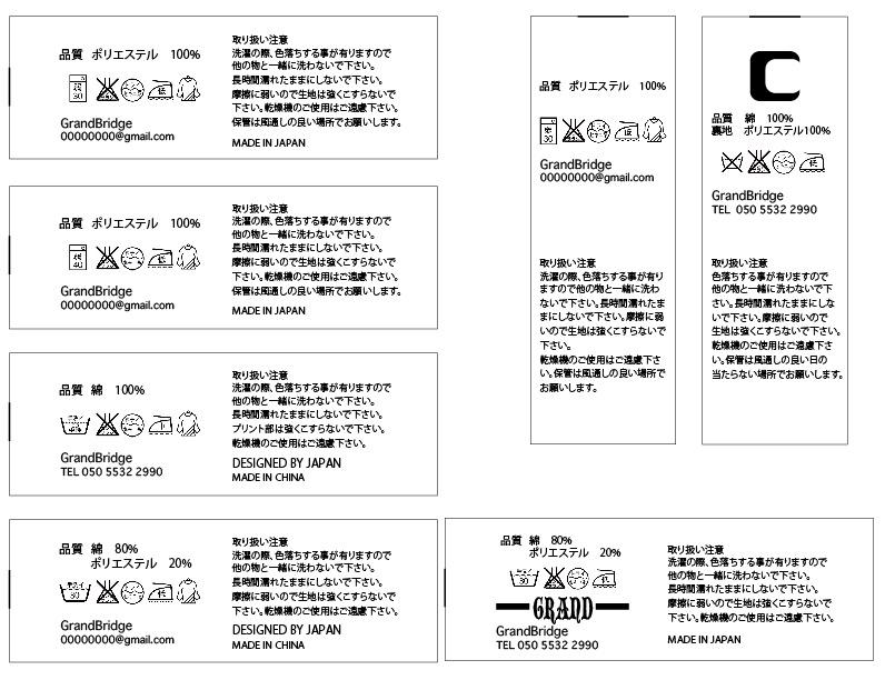 品質洗濯ネーム印刷イメージ