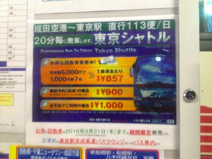 東京シャトル バス