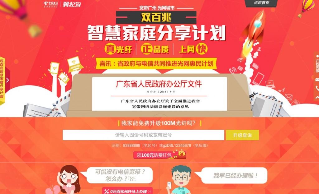 中国電信 光回線広告