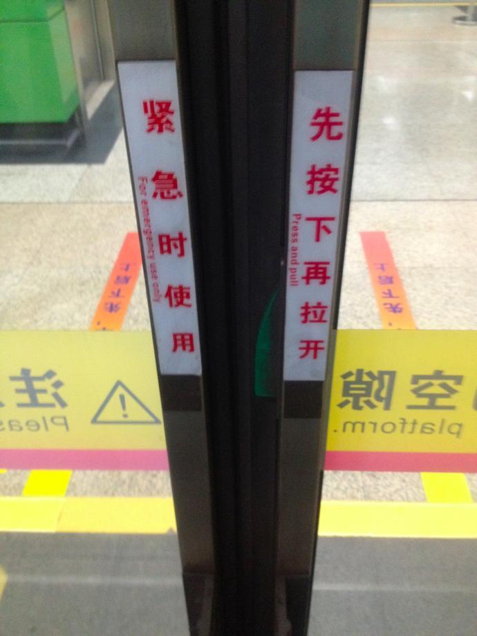 地下鉄駅のドア