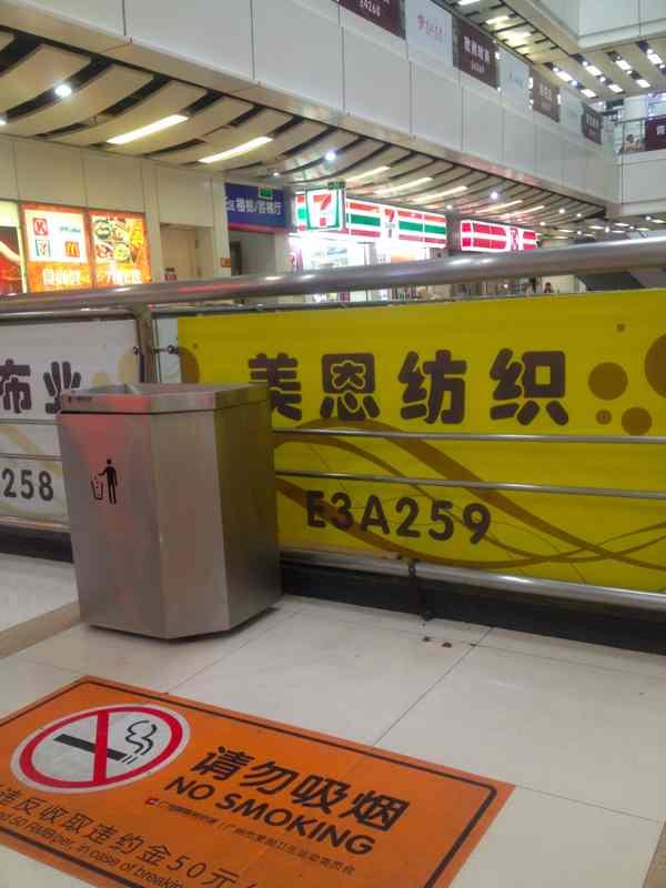 室内禁煙 広州生地市場