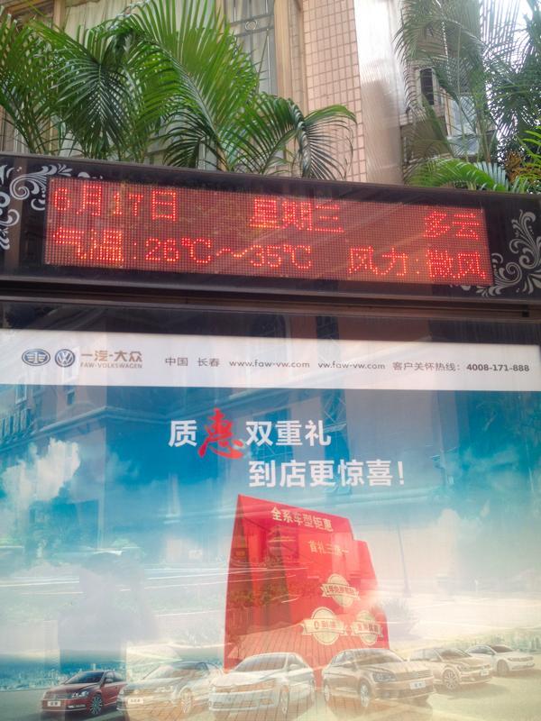 広州最高気温35度 6月中旬