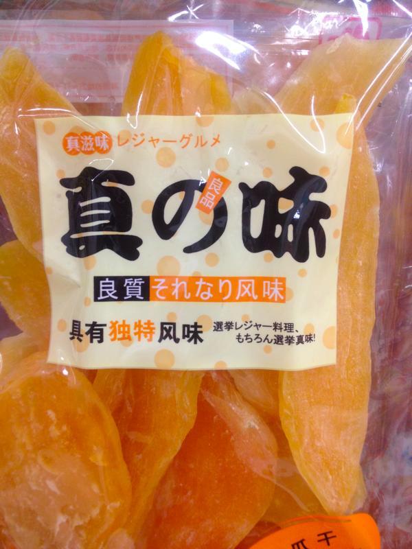 真の味 広州乾燥果物