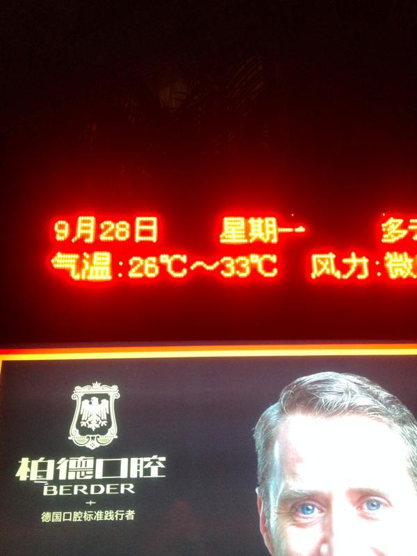 気温33度 広州