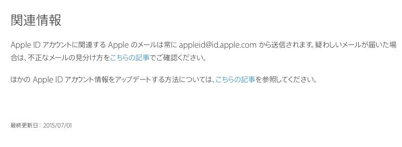 apple IDについて