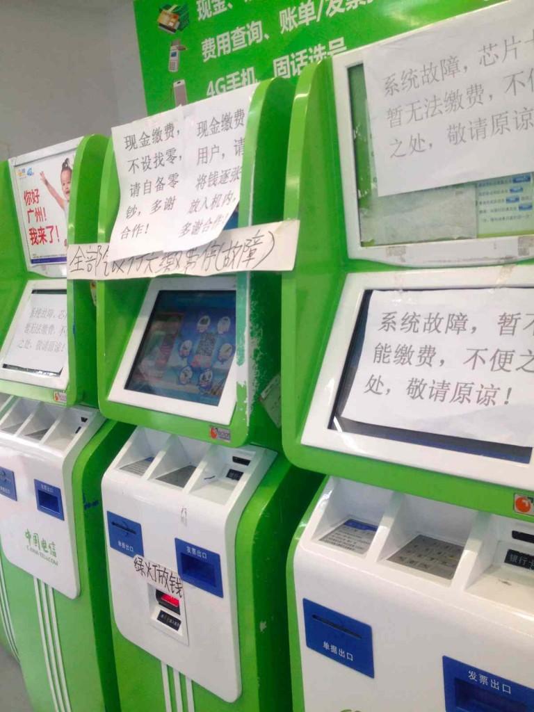 中国電信 支払機故障