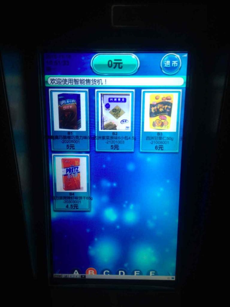 広州自販機