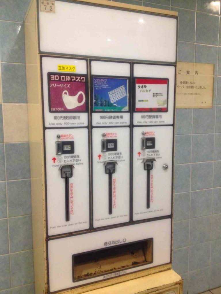 トイレの自販機